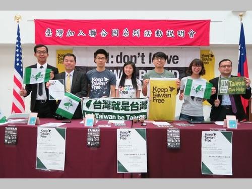 デモへの参加を呼び掛ける台湾人団体「Keep Taiwan Free」のメンバーら