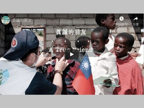 外交部のプロモーション動画「真誠的朋友」(本当の友達)=ユーチューブから