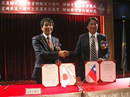 甲斐宗之高千穂町長(左)と握手を交わす魏嘉賢花蓮市長