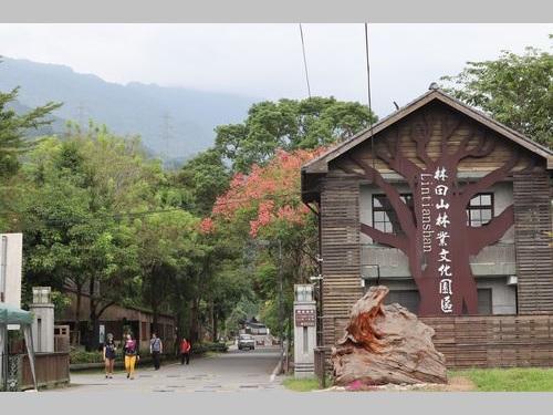 林田山林業文化園区