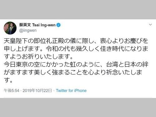 即位礼正殿の儀、蔡総統が祝福 日本語でツイート=総統のツイッターから