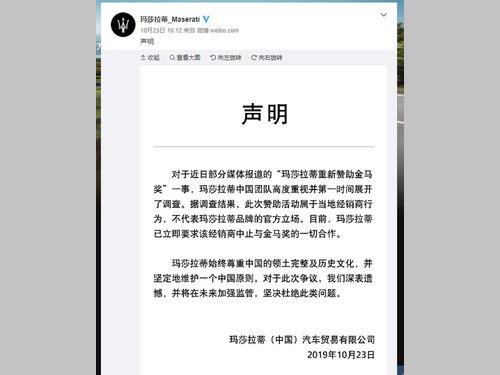 マセラティの中国法人が出したスポンサー降板の声明=同社のウェイボーから