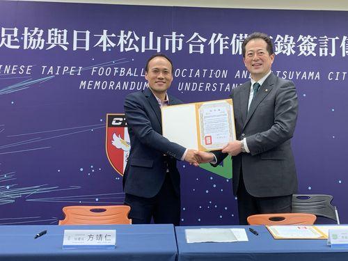 協定書を交わす中華民国サッカー協会の方靖仁秘書長(左)と野志克仁松山市長