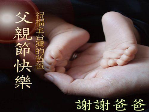 蔡総統、父の日に「娘」としての一面をちらり