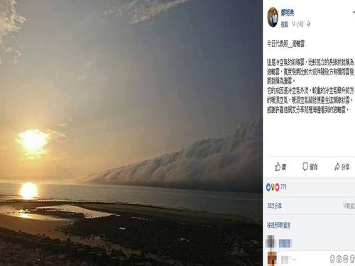 台湾の沿海部で撮影された不思議な雲