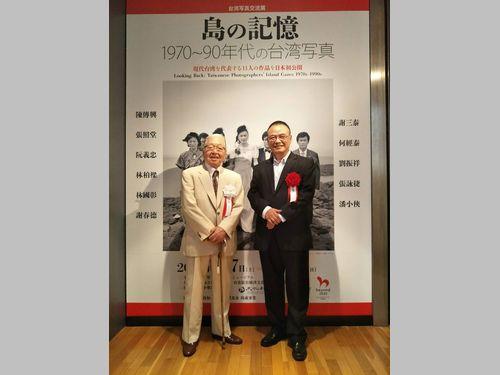 台湾の現代写真家11名による写真展、山梨県で開催中