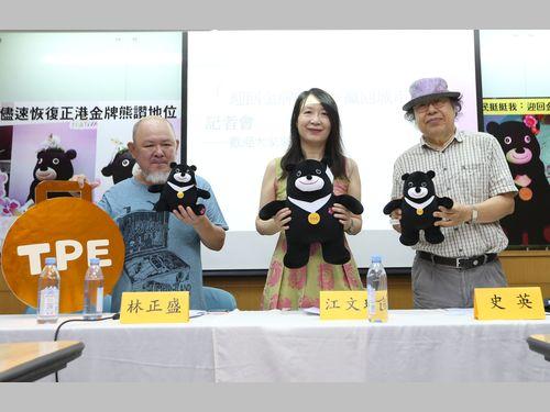 元台北市マスコット、旧「熊讃」の復帰願う声、芸術・文化界からも