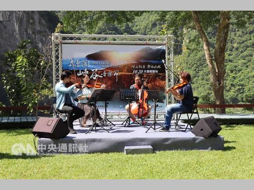 秋のタロコ峡谷で自然と音楽を満喫「太魯閣峡谷音楽節」
