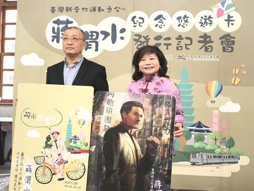 台湾文化の日に合わせ、蒋渭水のイージーカードが登場
