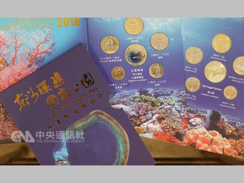 台湾最大の国定公園、東沙環礁国家公園の記念コインセット