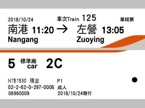 台湾新幹線、磁気乗車券のデザインを一新 大きな文字で見やすく