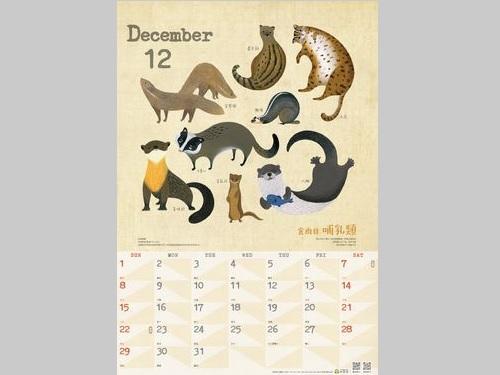 台湾「里山の動物カレンダー」動物愛護を呼び掛け