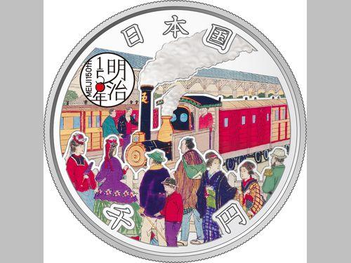 明治150年記念千円カラー銀貨、台湾でも限定販売