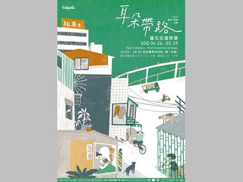古き良き台北を「耳」で振り返る特別展