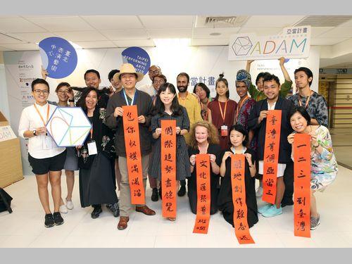 アジア太平洋地域の芸術家が台北に集合