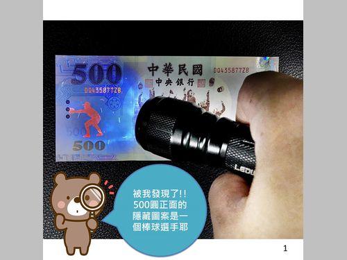 台湾の紙幣に関する豆知識 ふだん見えない図案を探そう