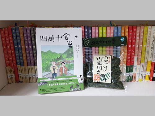 イラストエッセー「四万十食堂」の中国語版、台湾で出版 中央社の劉克襄董事長が推薦