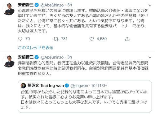安倍首相、蔡総統のお見舞いに謝意 台湾は「大切な友人」 台風19号