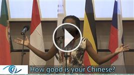 How good is your Chinese?