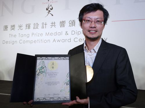 Tang Prize certificates convey excellence, simplicity: designer