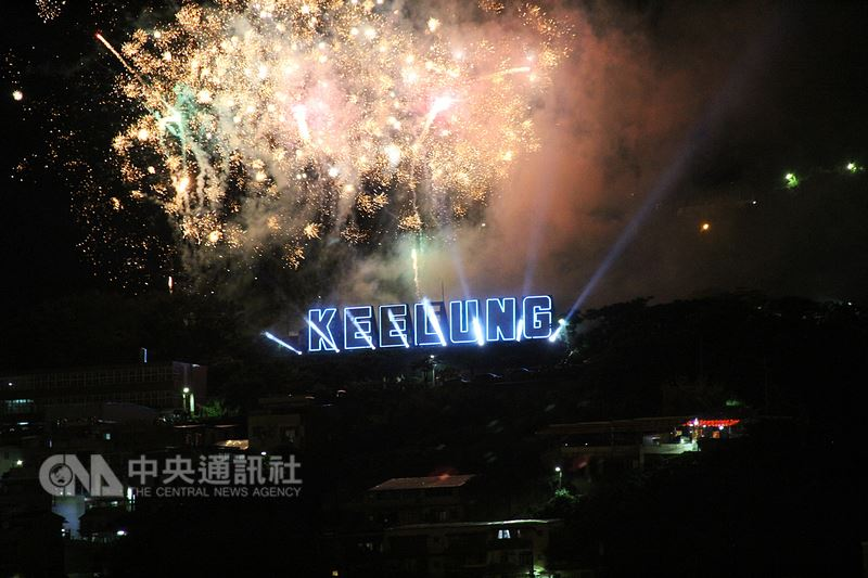 Keelung fireworks display/file photo