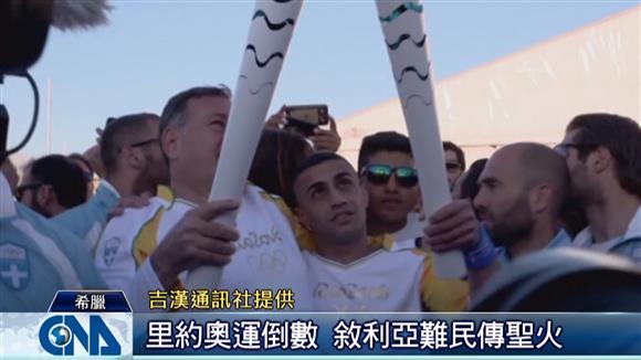 奧運倒數 敘利亞難民傳聖火