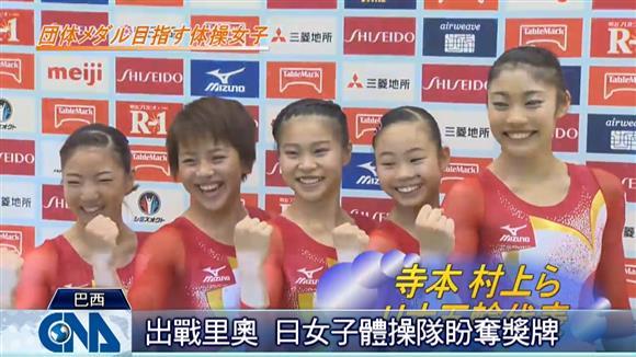 日本女子體操 里奧名單出爐