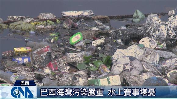 里約奧運倒數 污染問題搞不定
