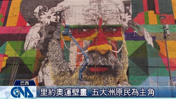 藝術家趕工 繪製壁畫迎奧運