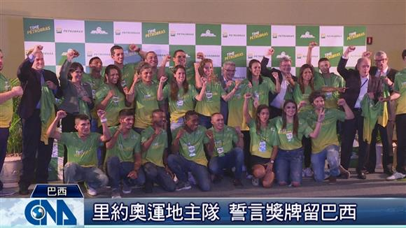 巴西里約奧運 地主隊集氣