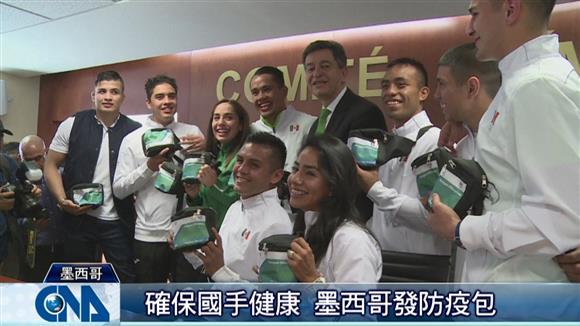 墨西哥備戰奧運 發茲卡防疫包