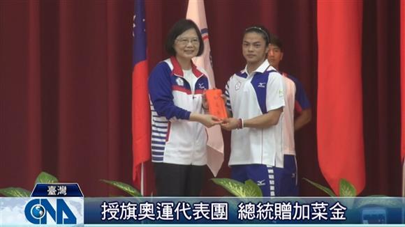 中華健兒拚奧 總統授旗打氣