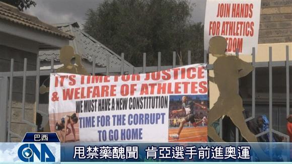 甩禁藥醜聞 肯亞選手前進奧運
