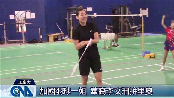 華裔羽球女將 稱霸加國拚里奧