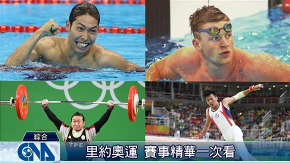 里約奧運 賽事精華一次看