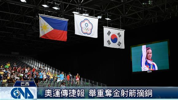 奧運傳捷報 舉重奪金射箭摘銅