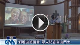 刘晓波逝世周年 柏林办追忆会