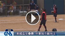 美国杯女垒赛  台湾不敌地主