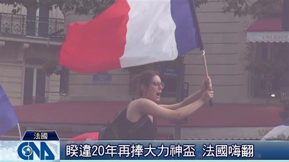 睽違20年再抱神盃 法國嗨翻