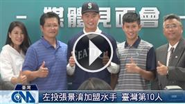 張景淯加盟水手 臺灣第十人