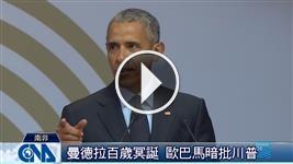 劍指川普 歐巴馬批強人政治