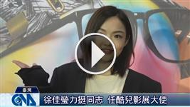 徐佳莹任影展大使 力挺同志