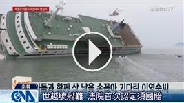 世越號船難 法院認定須國賠
