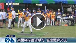 樂樂棒球賽 臺泰體育交流