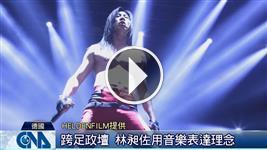 臺灣政治重金屬紀錄片 德國首映