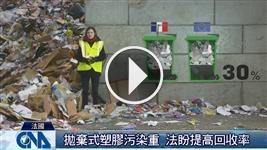 塑膠回收僅兩成 法政府整頓