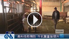 科技協助農牧業 產量質量兼提升