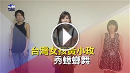 台灣女孩黃小玫 秀蟑螂舞