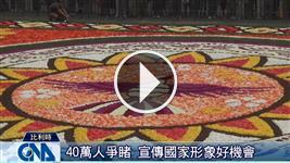 花毯节登场 展现墨国自然之美
