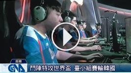鬥陣特攻世界盃 臺小組賽輸韓